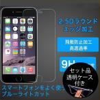 iPhone7 ガラスフィルム 耐衝撃 強化ガラスフィルム 9H硬度 ブルーライトカット ラウンドエッジ 指紋防止 自己吸着 iPhone7 Plus ガラスフィルム 人気