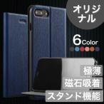 iPhone7 Plus ケース iPhone7 ケース 耐衝撃 スマホケース 手帳型 カバー スタンド機能 マグネット式 木目調 極薄 iPhone 7 / 7 Plus ケース 人気