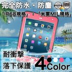ショッピングオリジナル ストラップ iPad mini4 ケース 完全防水 iPad mini4 カバー 耐衝撃 IP68規格 ストラップ付き アイパッドミニ4 ケース 指紋認証 米軍MIL規格 落下保護