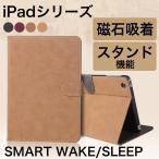 iPad Air2 Air ケース iPad mini4 mini3 mini2 mini ケース 耐衝撃 カバー 手帳型 マグネット式 スタンド機能 オートスリープ機能 レザー 本革調 薄型 人気