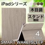 iPad ケース iPad Air2/Air/mini4/mini3/mini2/mini ケース 耐衝撃 カバー 手帳型 木目調 スタンド機能 SMART WAKE/SLEEP機能対応