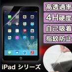 新型iPad【9.7インチ】 / 新型iPad Pro【10.5インチ】/ iPad Pro【9.7インチ】 / Air2 / Air / mini4 / mini3 / mini2 / mini 液晶保護フィルム 指紋防止