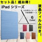 iPad Air3 ケース iPad Air2 ケース おしゃれ iPad Air カバー 手帳型 スタンド機能 オードスリープ アイパッドエアー2 ケース マグネット式 フィルム付き