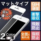 iPhone7 Plus/6s Plus/6 Plus 強化ガラス iPhone 7 / 6s / 6 ガラスフィルム 日本旭硝子製素材 衝撃吸収 9H マットタイプ 全面保護 液晶保護フィルム