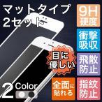 2枚/セット iPhone7 Plus/6s Plus/6 Plus 強化ガラス iPhone 7 / 6s / 6 ガラスフィルム 日本旭硝子製素材 衝撃吸収 9H 全面保護 液晶保護フィルム