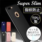 iPhone8Plus ケース 薄型 iPhone8 カバー おしゃれ アイフォン8 ケース ストラップホール付き アイフォン8プラス カバー TPU素材 ソフト ガラスフィルム同梱