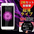 2枚/セット iPhone7 Plus / 6s Plus / 6 Plus / 7 / 6s / 6 / SE / 5s / 5 ガラスフィルム 日本旭硝子素材 9H硬度 耐衝撃 指紋防止 透明ケース同梱