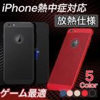 iPhone7 Plus/6s Plus/6 Plus ケース iPhone 7 / 6s / 6 カバー メンズ 耐衝撃 放熱仕様 ポリカーボネート素材 衝撃吸収 薄型 軽量 スマホケース