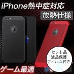 iPhone7 ケース 耐衝撃 アイフォン7 カバー 衝撃吸収 iPhone7プラス カバー 通風 通気 アイフォン7プラス ケース 放熱仕様 軽量 液晶保護フィルム同梱