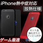 iPhone7 ケース 耐衝撃 iPhone7Plus ケース 放熱仕様 通風 通気 アイフォン7 アイフォン7 プラス ケース 薄型 かっこいい iPhone7 ガラスフィルム同梱