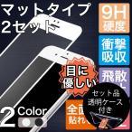 2枚/セット iPhone7 Plus / 6s Plus / 6 Plus 7 / 6s / 6 ガラスフィルム 日本旭硝子製素材 衝撃吸収 9H 耐衝撃 マットタイプ 全面保護 透明ケース同梱