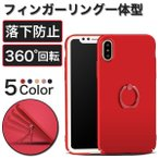 iPhone7 / 7 Plus ケース バンカーリング一体型 360度回転 落下防止 スタンド機能 iPhone6s Plus/6 Plus/6s/6 カバー スマホケース