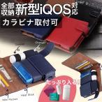 iQOS アイコス 専用 2.4 Plus 新型iQOS対応 iQOSケース 財布型 カード収納 カバー 電子たばこ バッグ レザー 革 ポーチ ホルダー カラビナ取付可