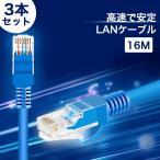 LANケーブル ランケーブル 20m LAN ケーブル CAT5e 金メッキピン 高速 安定 ツメ折れ防止カバー付き PVC素材 ブルー 3本 / セット