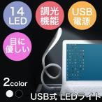 USB LEDライト 卓上ライト USB電源 タッチスイッチ 3段階調光 タッチセンサー フレキシブルタイプ 省電力 コンパクト 角度自由調整 デスクライト テーブルランプ
