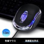 光学式 マウス 有線 超小型 USB 1000dpi 軽量 使いやすい パソコン PC コンピュータ 人気