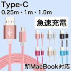 USB Type C ケーブル USB-Cケーブル Type-C機器対応 56Kレジスタ実装 ナイロンメッシュ 充電ケーブル 1m/1.5m/0.25m 急速充電 高速データ転送