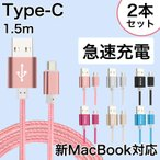 2本/セット USB Type C ケーブル USB-Cケーブル Type-C機器対応 56Kレジスタ実装 ナイロンメッシュ 充電ケーブル 急速充電 高速データ転送 人気 1.5m