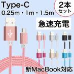 2本/セット USB Type C ケーブル USB-Cケーブル Type-C機器対応 56Kレジスタ実装 ナイロンメッシュ 充電ケーブル 1m/1.5m/0.25m 急速充電 高速データ転送 人気