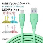 3本/セット USB Type C ケーブル USB-Cケーブル Type-C機器対応 56Kレジスタ実装 ナイロンメッシュ 充電ケーブル 1m/1.5m/0.25m 急速充電 高速データ転送 人気