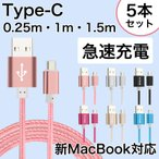 5本/セット USB Type C ケーブル USB-Cケーブル Type-C機器対応 56Kレジスタ実装 ナイロンメッシュ 充電ケーブル 1m/1.5m/0.25m 急速充電 高速データ転送 人気