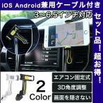 スマホホルダー 車用 スタンド 卓上 / 車載 ホルダー カーマウント エアコン取り付け クランプ式 3D角度調整 3〜6.5インチ 多機種対応 通用ケーブル同梱