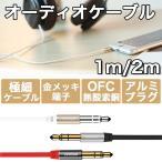 オーディオケーブル AUX端子 ステレオミニプラグ OFC無酸素銅 アルミプラグ 極細ケーブル 3.5mm 金メッキ端子 1m / 2m ブランド 正規品 人気