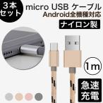 3本/セット micro USB ケーブル ナイロン製 1メートル 1m 充電ケーブル 急速充電 microUSBポート データ転送 アルミケーシング Android 多機種対応