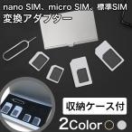 nano SIM / micro SIM / 標準SIM 変換アダプター 4点セット 取り出すピン付き アルミ収納ケース SIMホルダー iPhone Xperia スマホ拡張 正規品 人気