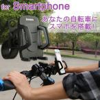 自転車用 ホルダー スマートフォンホルダー カーマウント 回転可能 マルチホルダー 落下防止 iPhone SONY Xperia Galaxy 等多機種対応 人気