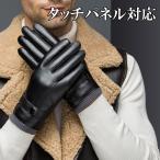 スマホ手袋 革製 手袋 メンズ グローブ フリーサイズ PUレザー 本革調 iPhone / iPad / iPod / Xperia / Galaxy 等スマホ多機種対応 送料無料