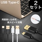 2本/セット USB Type C ケーブル Type-C USBケーブル 充電器  56Kレジスタ実装 1m データ転送 Mac Book Xperia XZ Xperia X Compact 等多機種対応 人気