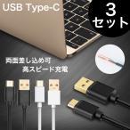 3本/セット USB Type C ケーブル Type-C USBケーブル 充電器  56Kレジスタ実装 1m データ転送 Mac Book Xperia XZ Xperia X Compact 等多機種対応 人気