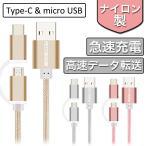 Type C 充電ケーブル micro USBケーブル ナイロン製 頑丈 急速充電 高速データ転送 Type-C & MicroUSB 両方対応 0.25メートル 1メートル 1.5メートル