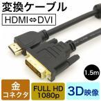 HDMI-DVI変換ケーブル 変換アダプタ HDMIケーブル 24金メッキ 金コネクタ FULL HD 1080p 3D映像 ハイビジョン イーサネット Ethernet オス-オス 1.5メートル