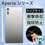 Xperia Z5 / Z5 Compact / Z5 Premium / XZ / X Compact / X Performance / XZ Permium / Galaxy S8 / S8+ ケース 耐衝撃 カバー TPU素材 透明 クリア