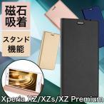 Xperia XZ ケース 手帳型 横開き カバー レザー 本革調 衝撃吸収 スタンド機能 薄型 マグネット式 財布型 スマホケース Sony SOV34 SO-01J 601SO