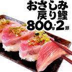 お刺身かつお2節 お取り寄せ ご当地グルメ 気仙沼 カツオ 鰹 鮮魚 海鮮丼 お寿司