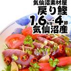 お刺身かつお4節 お取り寄せ ご当地グルメ 気仙沼 カツオ 鰹 鮮魚 海鮮丼 お寿司