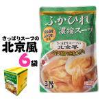 ふかひれ濃縮スープ6袋★北京風 気仙沼特産 (3〜4人前/袋)