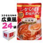 ふかひれ濃縮スープ 広東風24袋 (3〜4人前/袋)