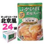 ふかひれ濃縮スープ24袋★北京風 気仙沼特産 (3〜4人前/袋)