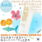 サメコラーゲン UV プロテクト50 フカコラーゲン UVクリーム  気仙沼 マリナス 化粧品 kesemo MARINUS