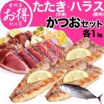 気仙沼 かつお たたき(半身)とハラス(腹肉) 各1kg 冷凍 セットでお買得 (カツオ 鰹 かつおのたたき かつおたたき)