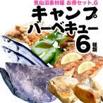 福袋 2021 まぐろ めばちまぐろ 頭 魚頭 かぶと焼き メカジキ さんま ハラス めかぶ お試し 素材屋セットG 送料無料