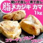 メカジキ カマ 1kg 珍 希少部位 コラーゲン豊富 めかじき かじきまぐろ 海鮮 お鍋 具材
