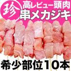 メカジキ串10本 珍・希少部位・一般流通しない頭肉 めかじき 海鮮 お取り寄せグルメ