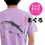 Tシャツ マグロ(紫) ネコポス送料無料 魚町気仙沼から当店オリジナルデザイン ( 半袖 鮪 マグロ パープル)