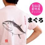 Tシャツ マグロ(薄さくら色) ネコポス送料無料 魚町気仙沼から当店オリジナルデザイン ( 半袖 鮪 マグロ ライト ピンク )