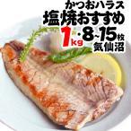 気仙沼 かつおハラス(腹肉) 1kg 冷凍 お買得 かつおの一番 脂 部位 (10枚〜15枚) (カツオ 鰹)